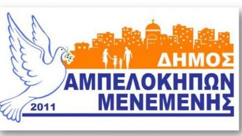 Logo of Municipality of Ampelokipos