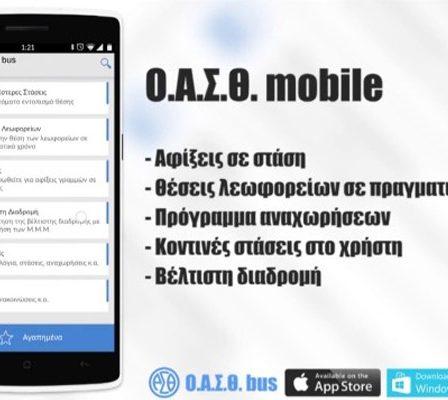 Screenshot of OASTH mobile app